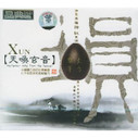 Xun: Mysterious Note from the Heaven - (WYGE)