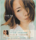 Li Yijun: Addicted (taiwan import) - (WYGM)