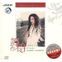 Xin Boa (Cindy): Wait - (WYHG)