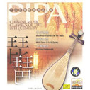 Pipa: Chinese Music Classics of the 20th Century - (WYHN)