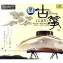Guzheng (Zither): Wong Chongyuan - (WYK0)