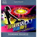 Top Club DJ music (3 Audio CD) - (WYK3)
