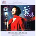Cai Qin (Tsai Chin): 30 Years of Resplendence (3 Audio CDs) - (WYKK)
