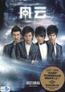 Wind and Cloud Band (Fengyunzuhe): First Album 风云组合:风云(CD) - (WYLC)
