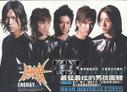 Energy: 3rd Album (Taiwan Import) - (WYLE)