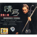 Erhu: Amorous String (2 CDs) (import) - (WYLN)