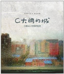 Xiaojuan & Residents from the Valley: City in C Major ( 2 CD set) - (WYLW)