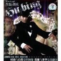 Hu Bing: New Age 胡兵 - (WYM7)