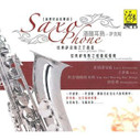 Saxophone: Plays Familiar Chinese Songs (2 Audio CDs) - (WYMC)
