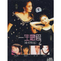 Loves in Life: Personal Favourites (12CD classic collection, Paula Tsui, and Shirley Kwan, and Cally Kwong, and Anna Lei) - (WYNB)