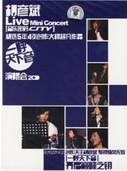 Anson Hu (Hu Yan Bin): Live Mini Concert (2CD) - (WYP8)
