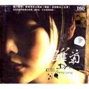 Zheng Yang: Daisy - (WYPX)