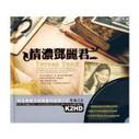 Teresa Teng: Love (2 CDs) - (WYQJ)