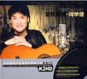 Wakin Chau - Well Known (2 audio CDs) - (WYQT)