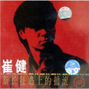 Cui Jian: Rock and Roll on the New Long March Road 崔健:新长征路上的摇滚(CD)- (WYRD)