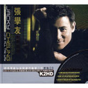 Jacky Cheung: Cover All the Way (2 CDs) - (WYRG)