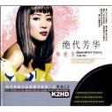 Anita Mui: Unparalleled Beauty (2 CDs) - (WYRJ)