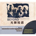 Beyond: Glorious Collection (2 CDs)  BEYOND•光辉精选(2CD) 套装  - (WYRN)