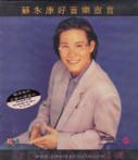 William So Wing Hong: Good Music Declaration (Hong Kong Import) - (WYU6)