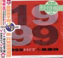 HITO: 1999 HITO Wind Cloud (Taiwan Import) - (WYUR)