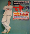 Walkin Chau: My Oh My (Taiwan Import) - (WYUT)