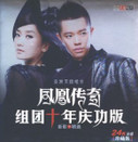 Fenghuang Chuanqi (Phoenix Legend): 10 Year Anniversary - (WYWM)