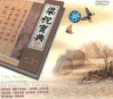 The Solo Collection of Butterfly Lovers: Butterfly Lovers solo in Piano, Organ, Erhu, Zither, Panpipe, Violin, Guitar, Accordion, Saxophone, Yang Qing - (WYWR)