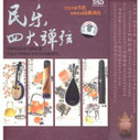 Guzheng, Guqin, Pipa, Ruan: Traditional Folk Songs (4 CD set) - (WYWT)
