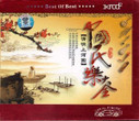 Chinese Folk Music: Folk Music in various Chinese Music Instruments (3 CDs) - (WYX8)