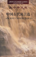 Ancient Chinese Fables - (WF1Q)
