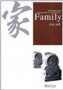 Family (with Chinese Pinyin and MP3) - (WF0A)
