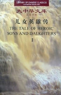 The Tale of Heroic Sons and Daughters (Library of Chinese Classics: Chinese-English edition: 2 Volumes) - (WF1T)