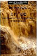 Anthology of Tales from Records of the Taiping Era: v. 1 & v. 2 - (WF1W)