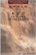 Outlaws of the Marsh (Library of Chinese Classics: Chinese-English: 5 Volumes) (English/Chinese Edition) - (WF1X)