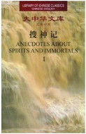 Anecdotes about Spirits and Immortals (Library of Chinese Classics) (2 Volumes) (English/Chinese translation) - (WF2B)