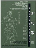 Science of Prescriptions (Library of Traditional Chinese Medicine: Chinese/English edition) - (WH40)