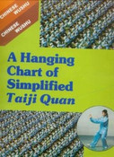 A Hanging Chart of Simplified Taiji Quan (Chinese Wushu) - (WT08)