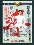 Chen-style Taiji Health-preserving Qigong Demonstration of Chen-style Taiji Quan and Weapons Play - (WT12)
