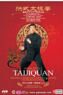 Hong-style Taijiquan Routine I (Part 1) - Hong-style Taijiquan Routine, Combative Application and Techniques Series (2 DVDs) - (WT1F)