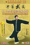 54-style International Tournament Routines - Wu-style Taijiquan Series (2 DVDs) - (WT1J)