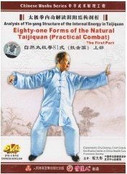 Eighty-one Forms of the Natural Taijiquan(Practical Combat) Part I & II - Analysis of Yin-yang Structure of the Internal Energy in Taijiquan - (WT1X)