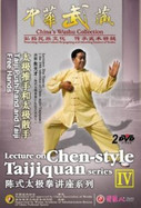 Lecture on Chen-style Taijiquan series---Taiji Push-hand and Taiji Free Hands (2 DVDs) - (WT28)