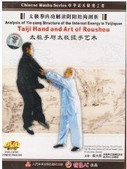 Taiji Hand and Art of Roushou - Analysis of Yin-yang Structure of the Internal Energy in Taijiquan - (WT2A)