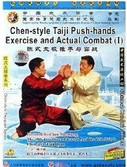 Chen-style Taji Push-hands Exercise and Actual Combat I & II - Chen-style Taijiquan Series (2 DVDs in separate packages) - (WT2G)