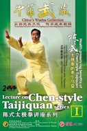 Lecture on Chen-style Taijiquan series---Health preserving benefits of Chen-style Taijiquan (2 DVDs) - (WT2J)
