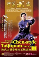 Basic knowledge of Chen-style Taijiquan (2 DVDs) - (WT33)