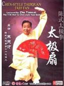 Chen-style Taijiquan Taiji Fan (2 DVDs) - (WT4C)