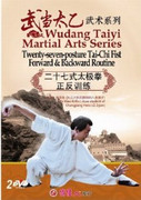 Twenty-seven-posture Tai-chi Fist Forward & Backward Routine ??? Wudang Taiyi Martail Arts Series - (WT4G)