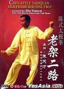 Chen-style Taijiquan Old Frame Routine Two - (WT4Y)