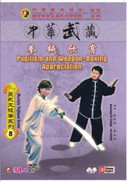 Pugilism and Weapon-Boxing Appreciation - Wu-style Taijiquan Series - (WT6J)